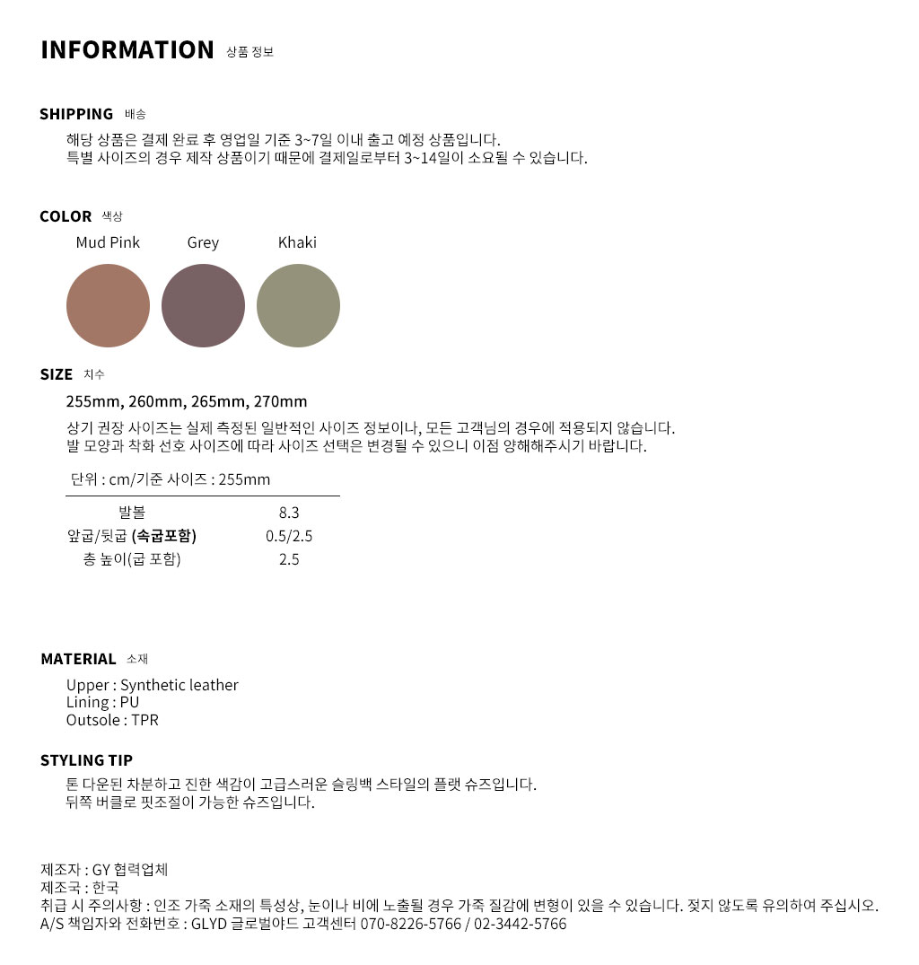 GLYD 글로벌야드 - Tagtraume Winner-02 Information