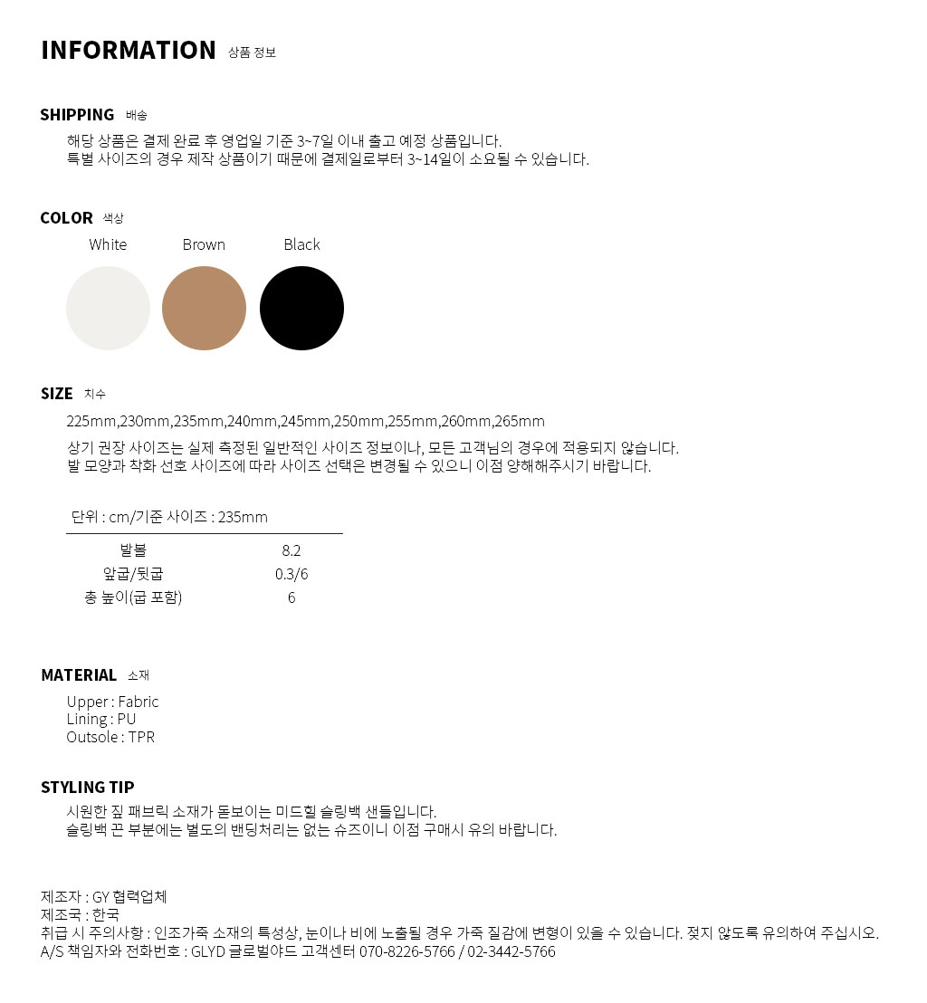 GLYD 글로벌야드 - Tagtraume Bake Information