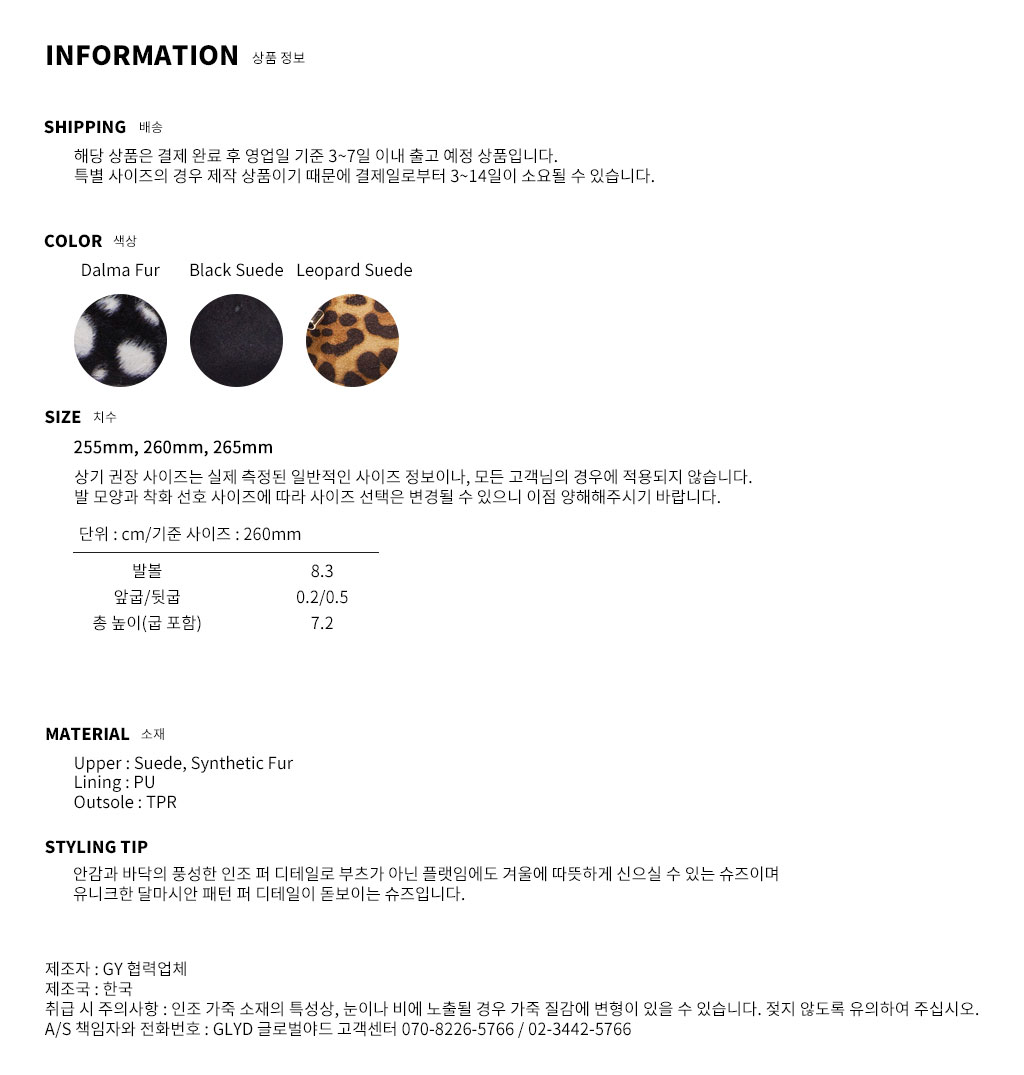 GLYD 글로벌야드 - Tagtraume Blond-03 Information