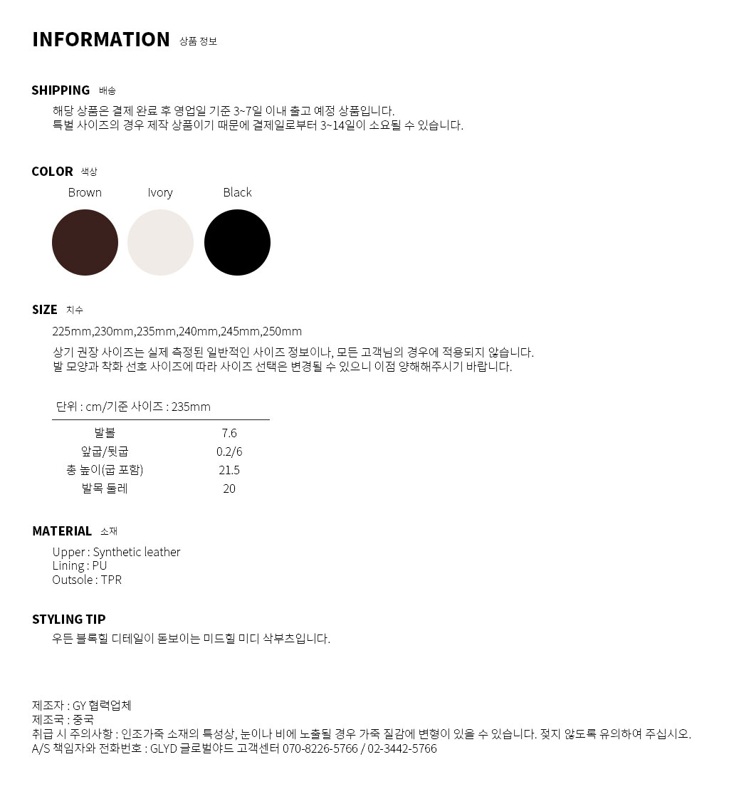 GLYD 글로벌야드 - Tagtraume Carla-02 Information