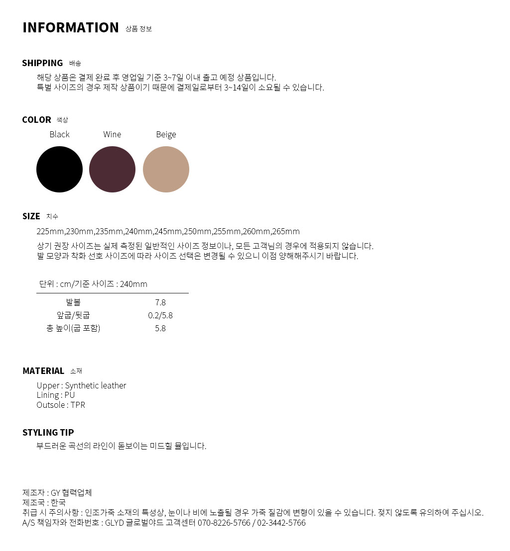 GLYD 글로벌야드 - Tagtraume Collect-03 Information
