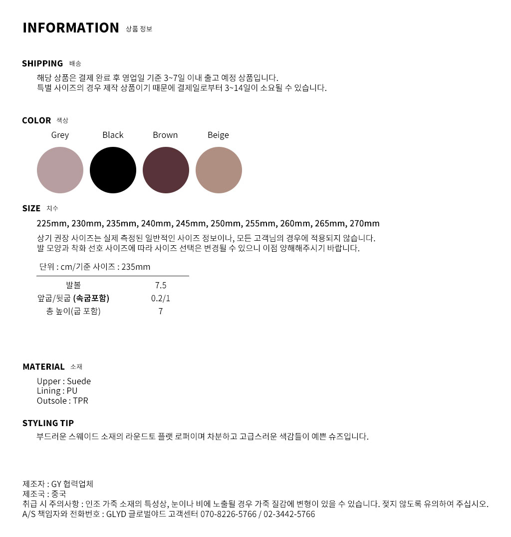 GLYD 글로벌야드 - Tagtraume Dusk-01 Information