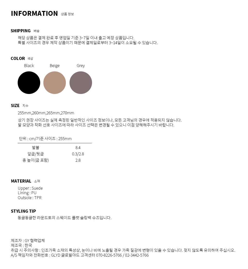 GLYD 글로벌야드 - Tagtraume Eight-02 Information
