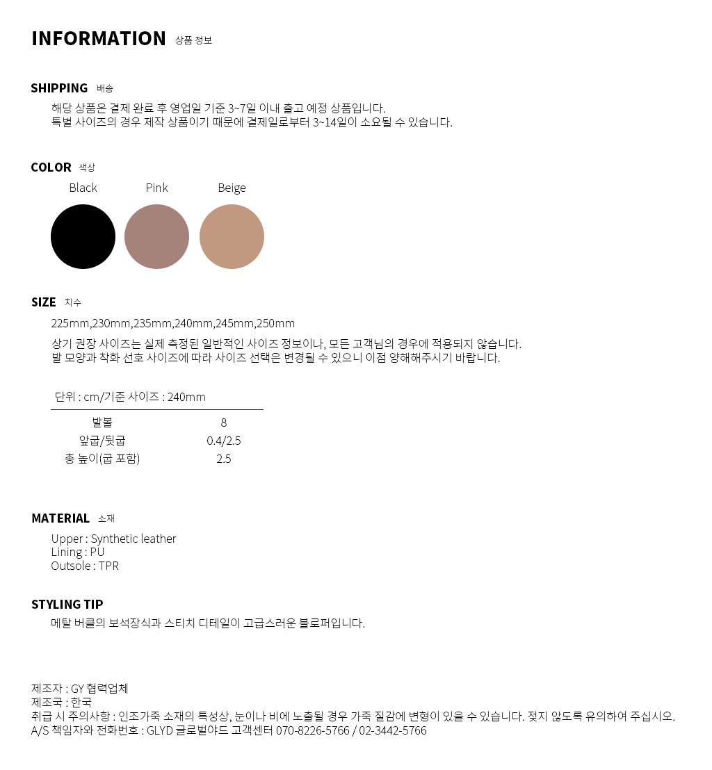 GLYD 글로벌야드 - Tagtraume Fame-02 Information