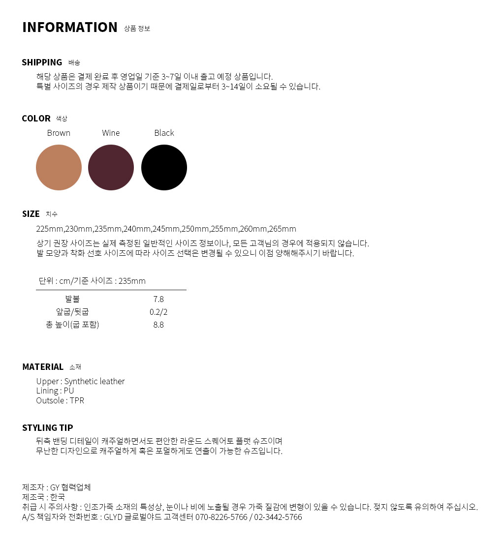 GLYD 글로벌야드 - Tagtraume Glass-03 Information