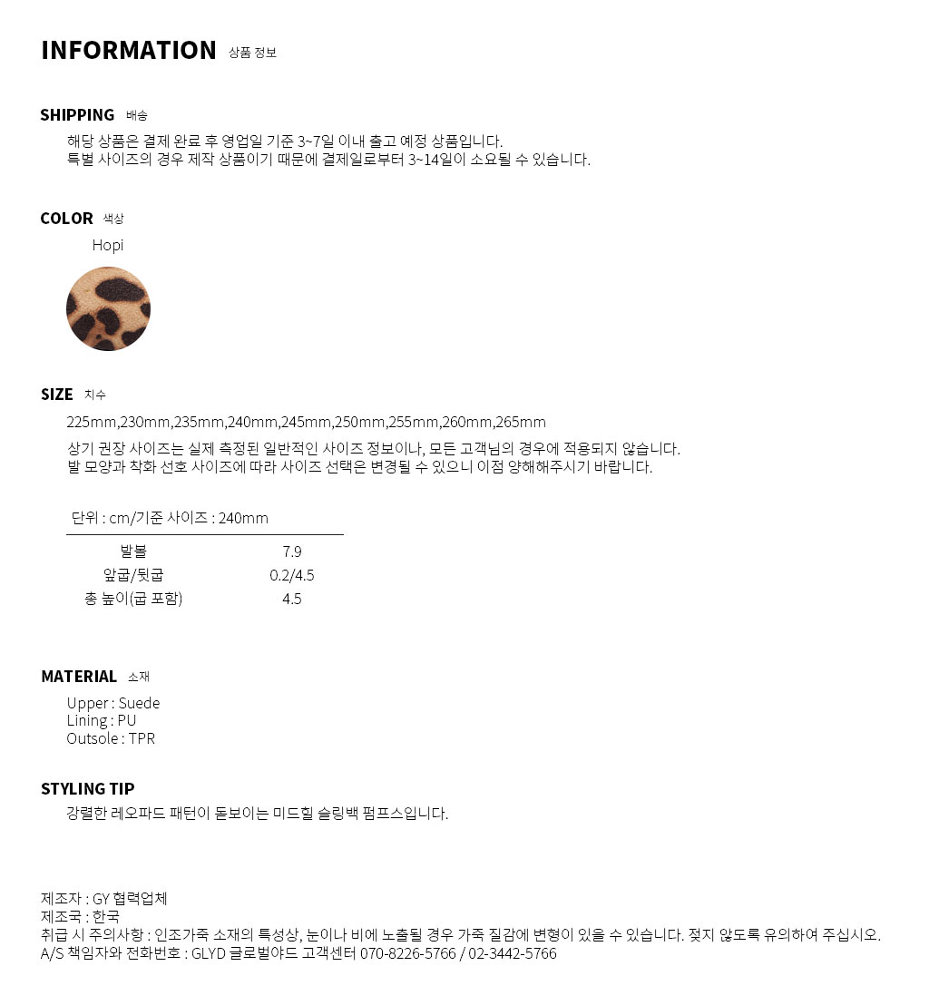 GLYD 글로벌야드 - Tagtraume Harris-01 Information
