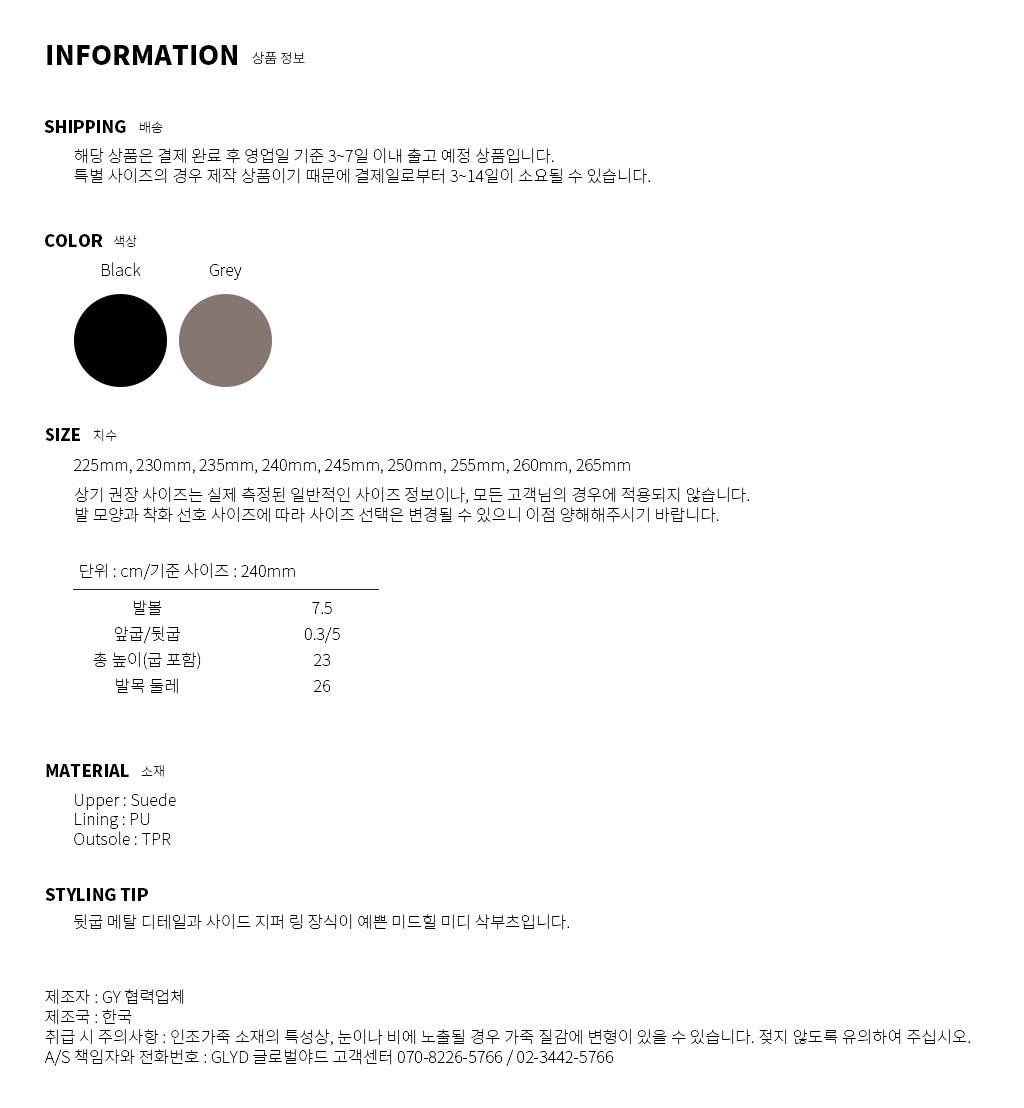 GLYD 글로벌야드 - Tagtraume Laily-02 Information