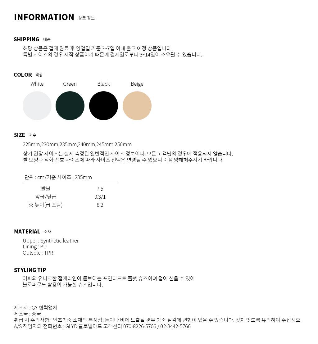 GLYD 글로벌야드 - Tagtraume Leaf-04 Information