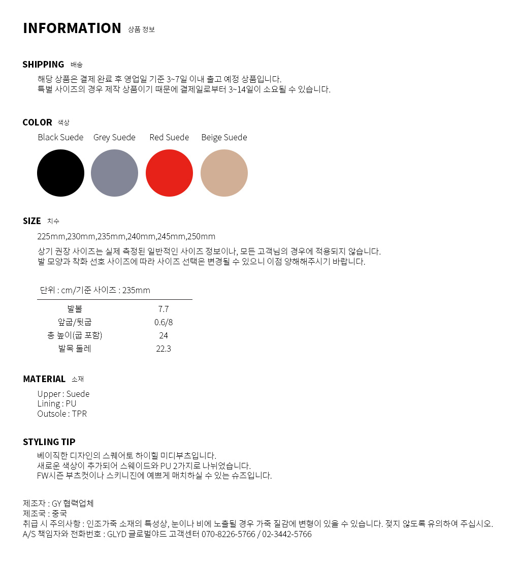GLYD 글로벌야드 - Tagtraume Nadia Information