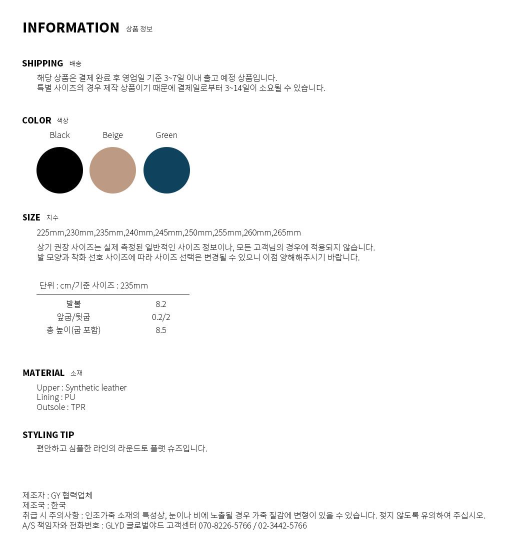 GLYD 글로벌야드 - Tagtraume Number-02 Information