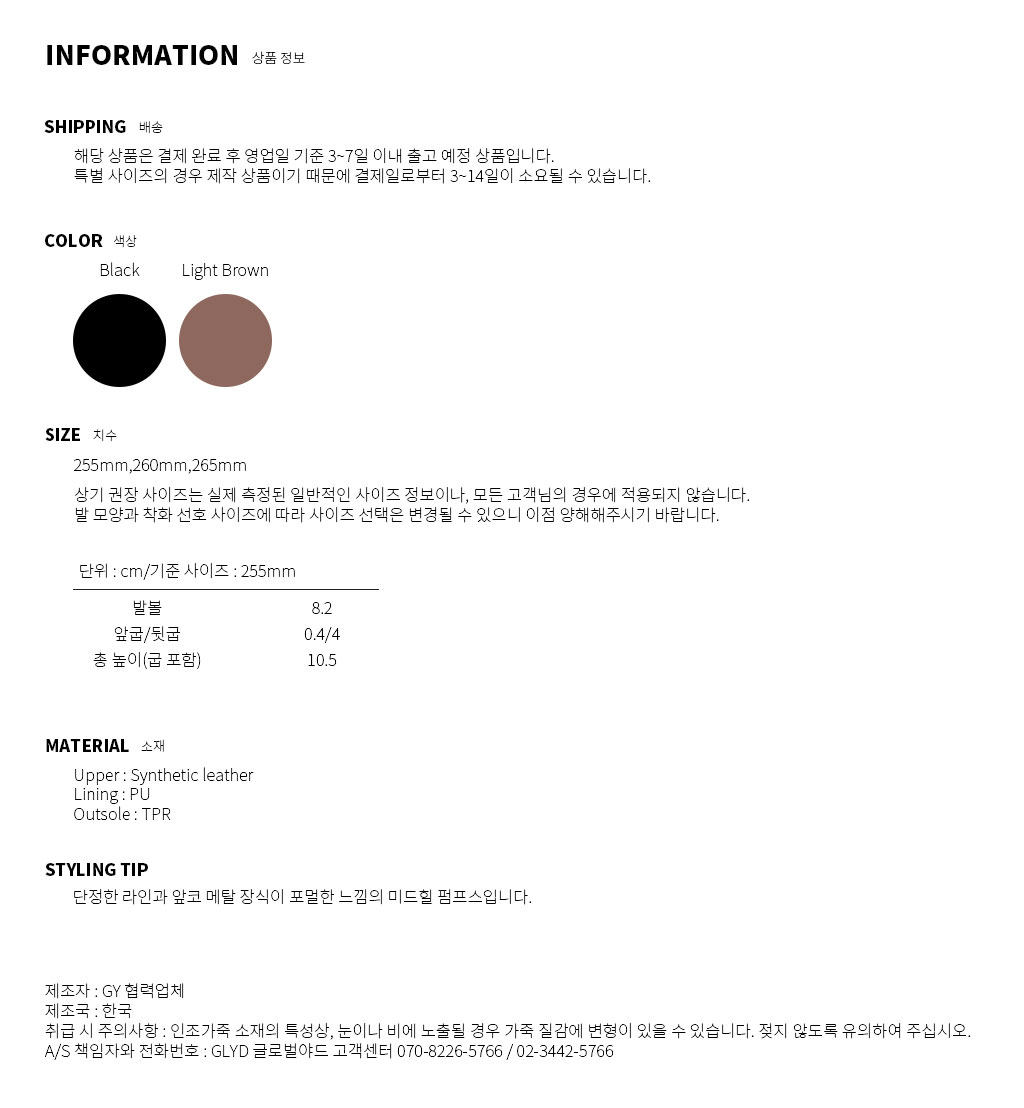 GLYD 글로벌야드 - Tagtraume Pyne-02 Information