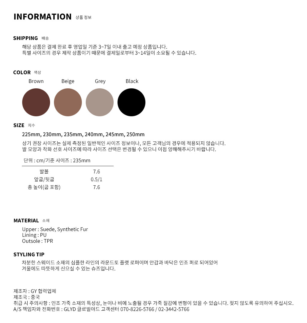 GLYD 글로벌야드 - Tagtraume Salmon-04 Information