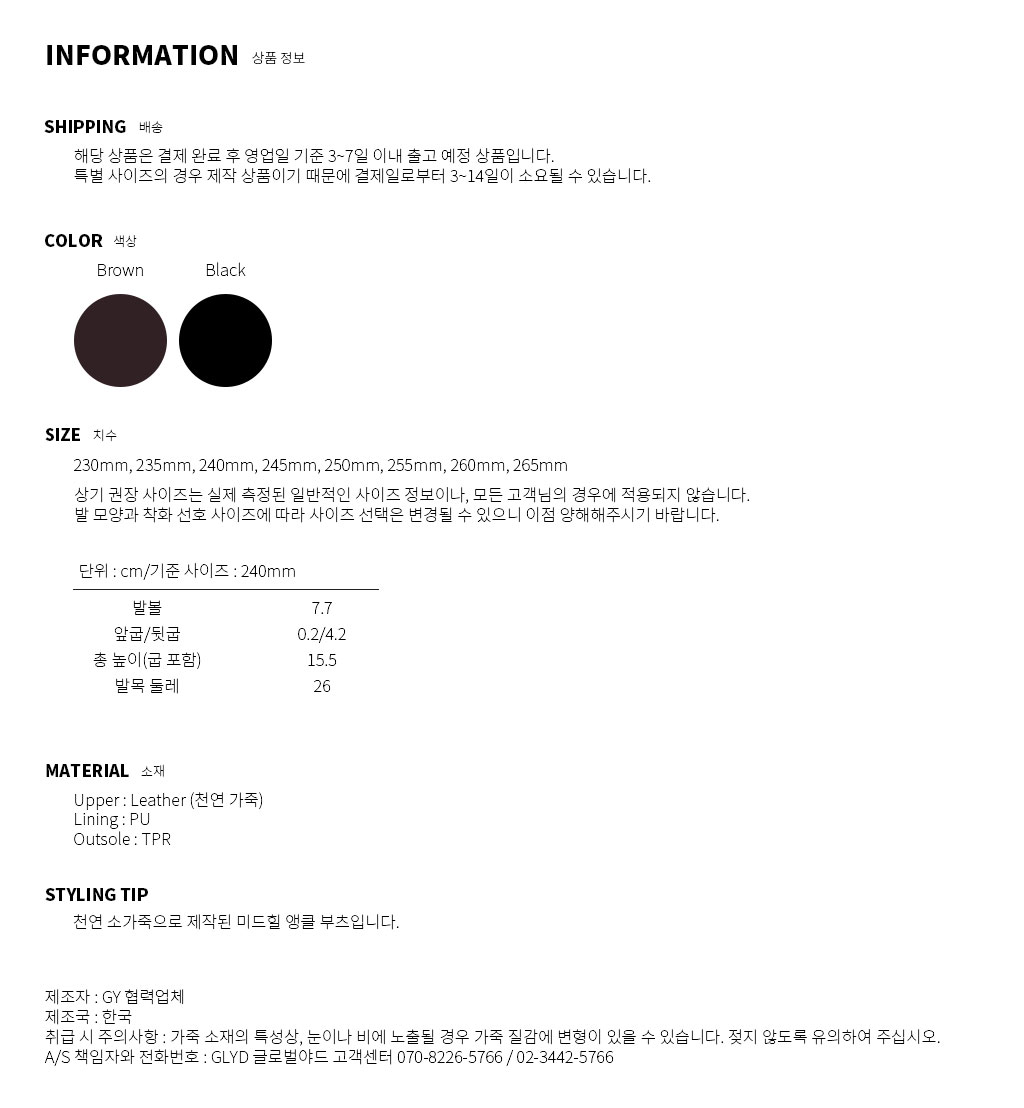 GLYD 글로벌야드 - Tagtraume Zeze-05 Information