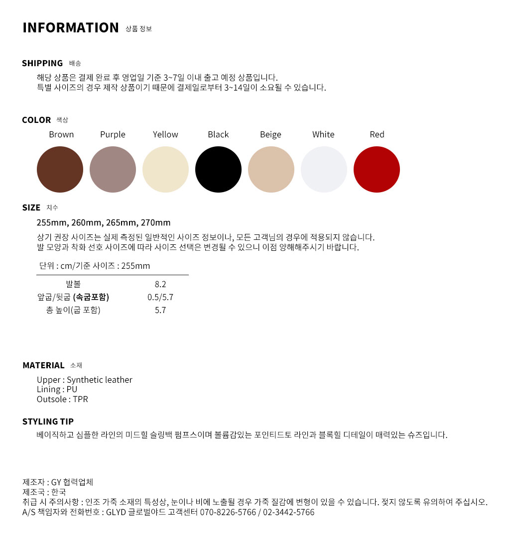 GLYD 글로벌야드 - Tagtraume Apple-05 Information