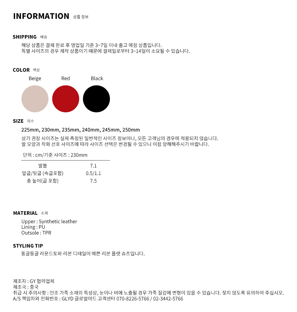 GLYD 글로벌야드 - Tagtraume Austin-02 Information