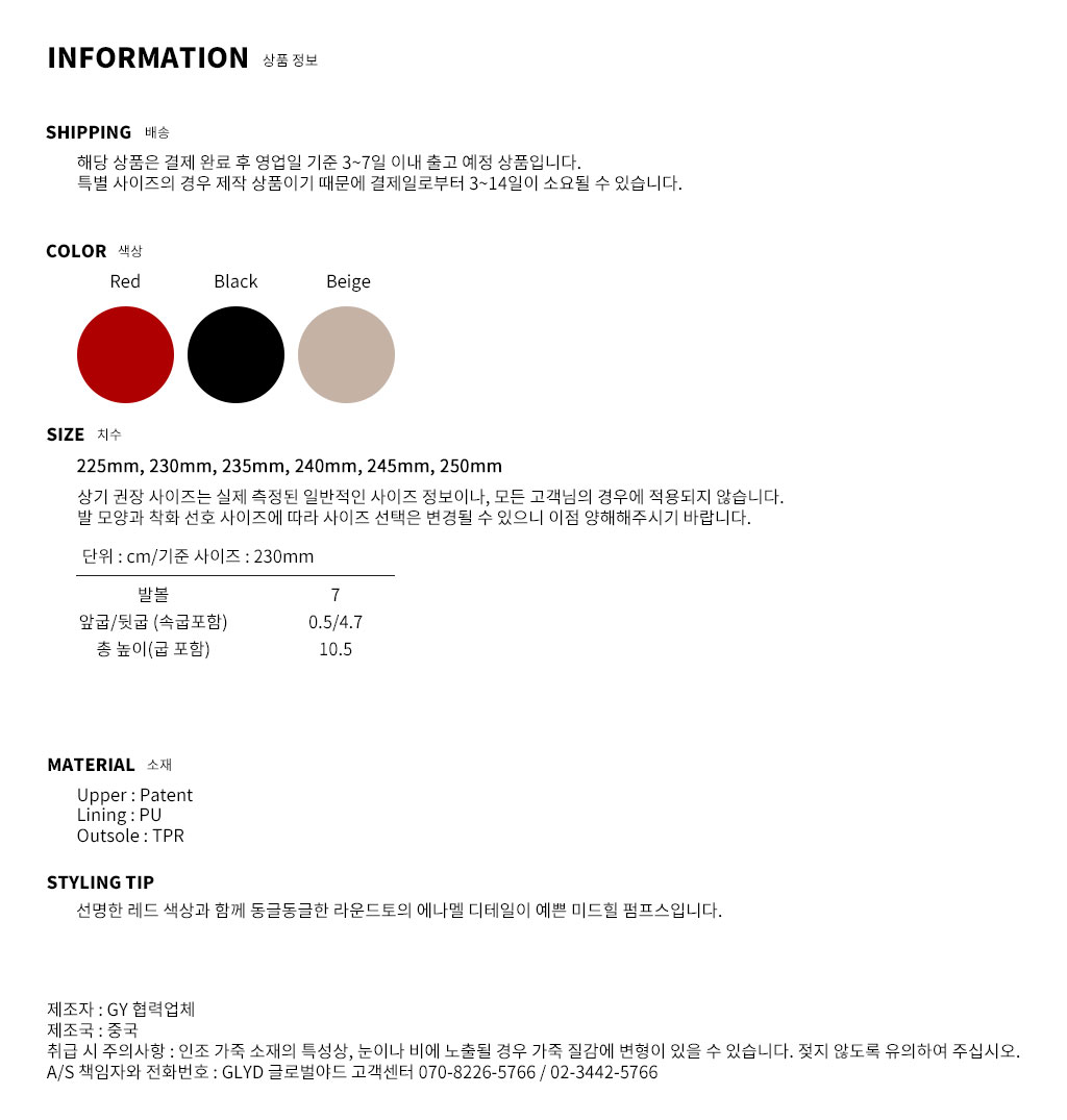 GLYD 글로벌야드 - Tagtraume Austin-04 Information