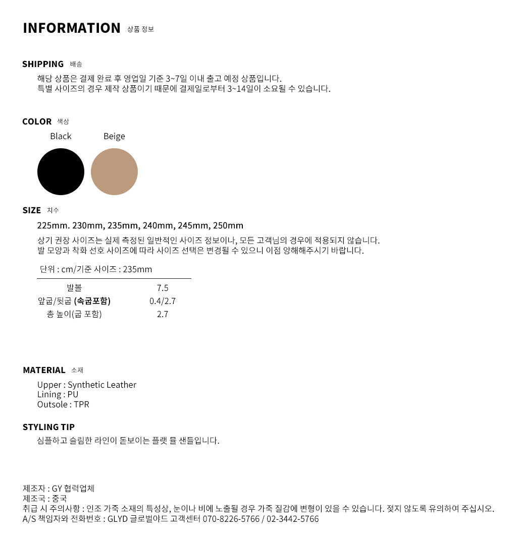 GLYD 글로벌야드 - Tagtraume Baker-02 Information