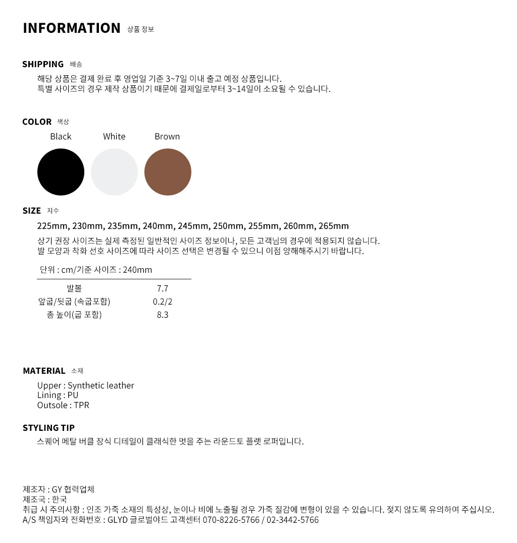 GLYD 글로벌야드 - Tagtraume Beckey-01 Information