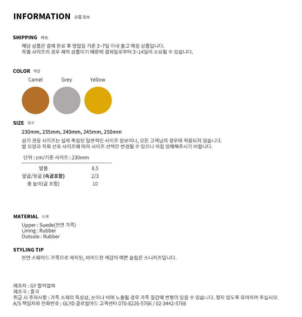 GLYD 글로벌야드 - Tagtraume Biscuit-06 Information
