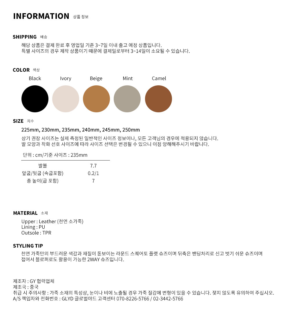 GLYD 글로벌야드 - Tagtraume Cabbage-04 Information