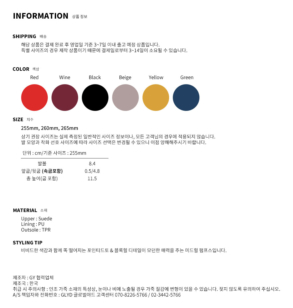 GLYD 글로벌야드 - Tagtraume Chilly-06 Information