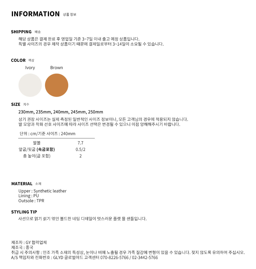 GLYD 글로벌야드 - Tagtraume Covina-02 Information