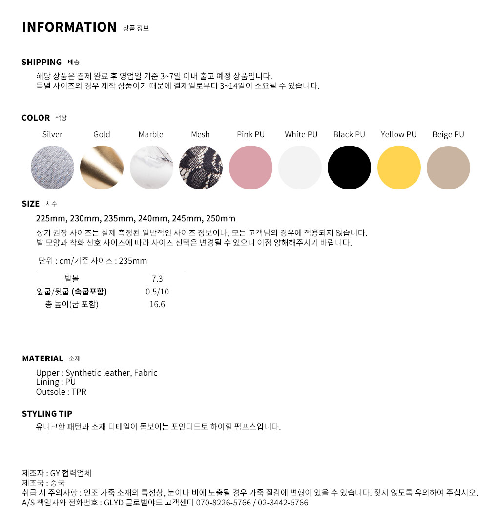 GLYD 글로벌야드 - Tagtraume Desire-07 Information