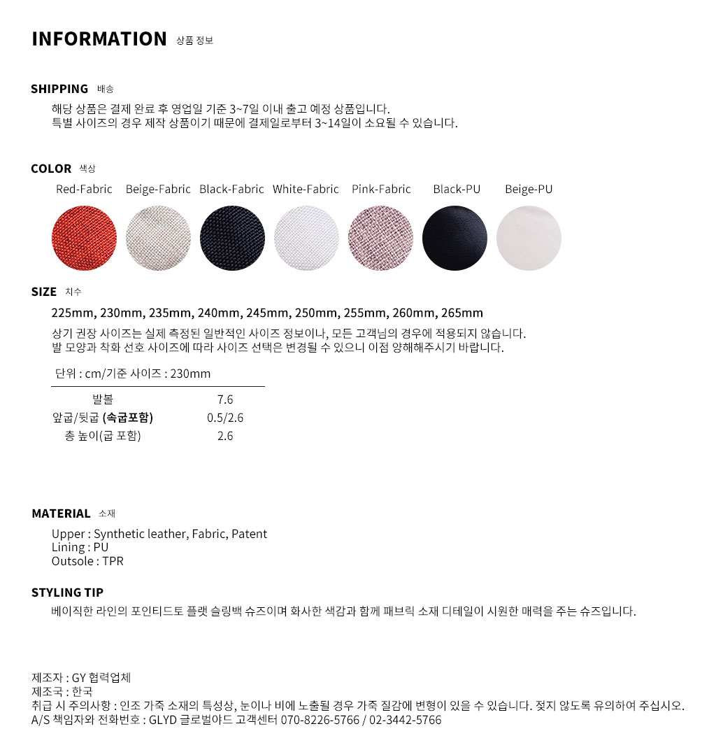 GLYD 글로벌야드 - Tagtraume Emotional-07 Information