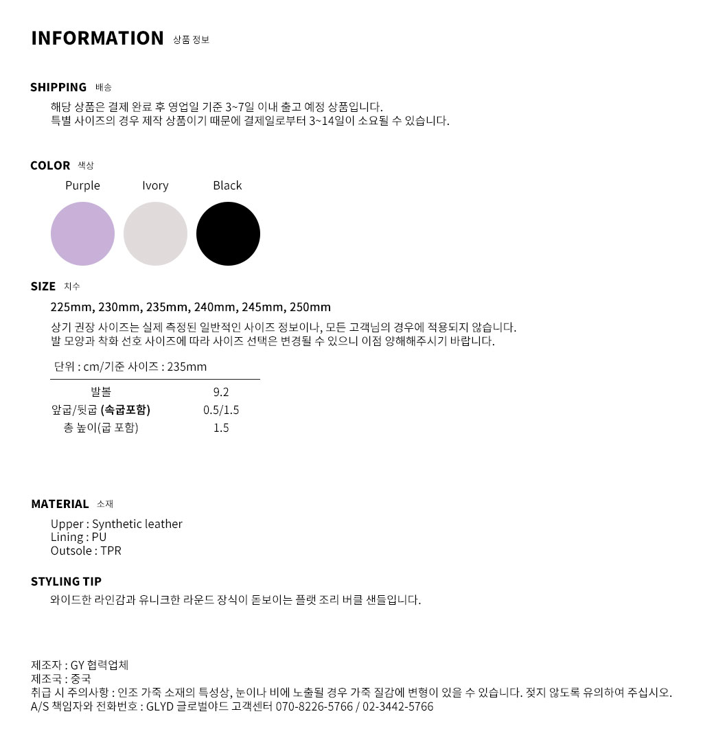 GLYD 글로벌야드 - Tagtraume Florida-05 Information