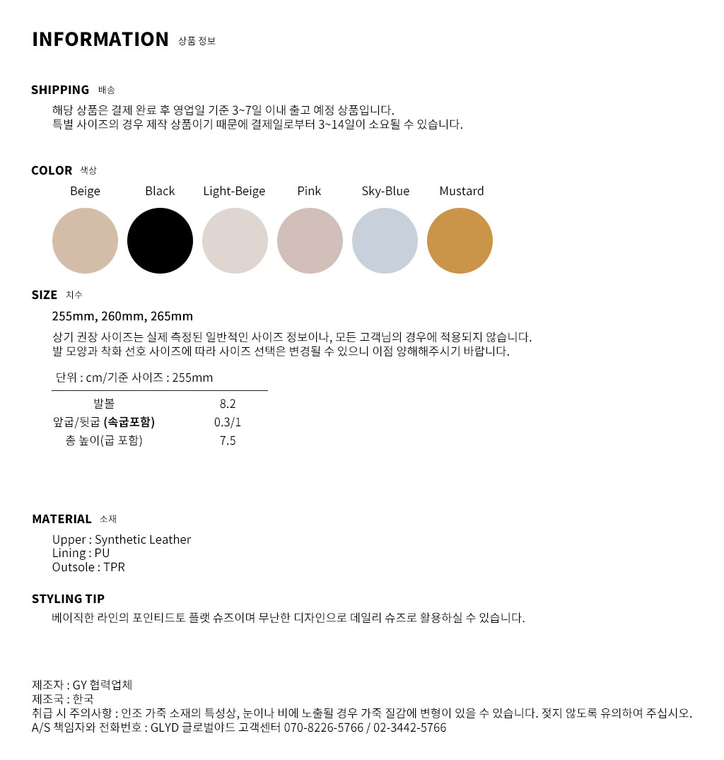 GLYD 글로벌야드 - Tagtraume Froth Information
