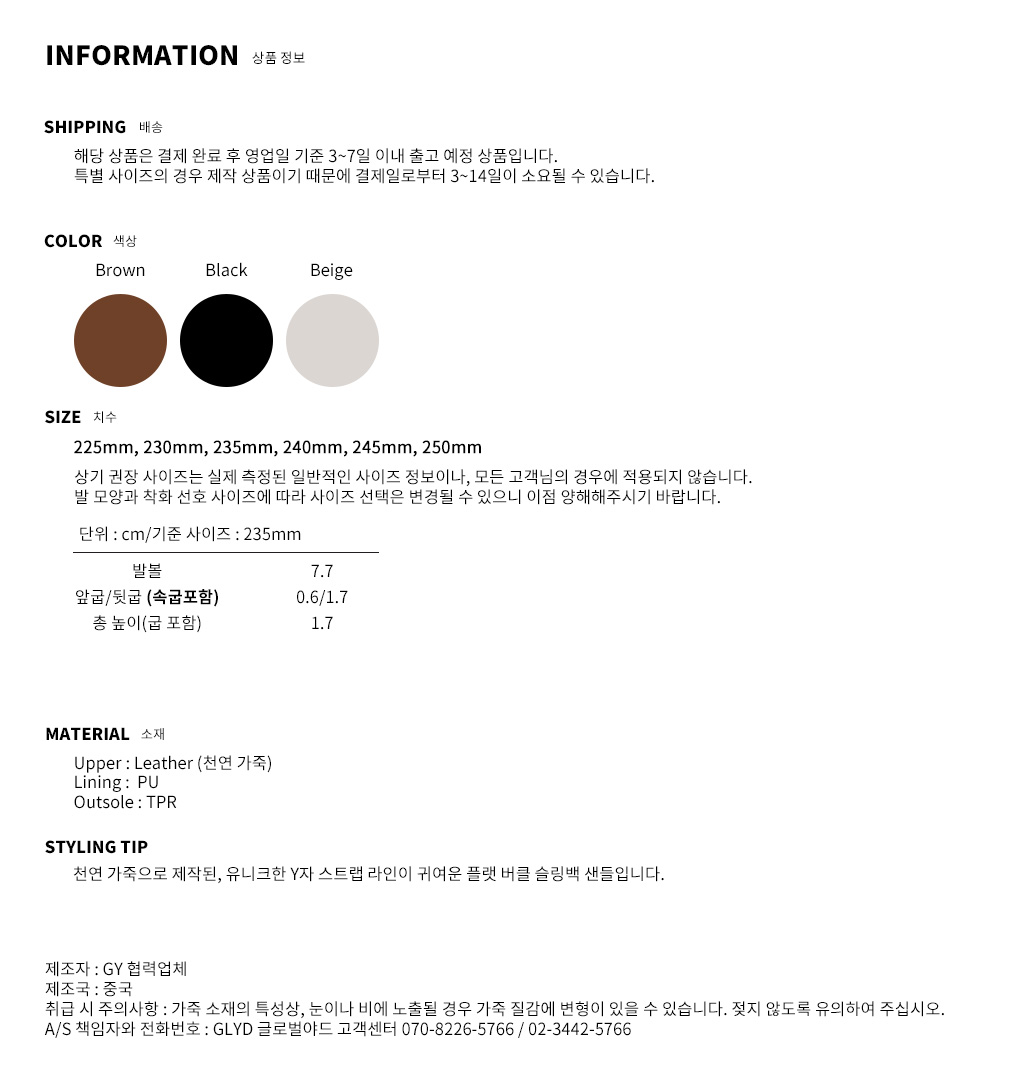 GLYD 글로벌야드 - Tagtraume Grain-03 Information