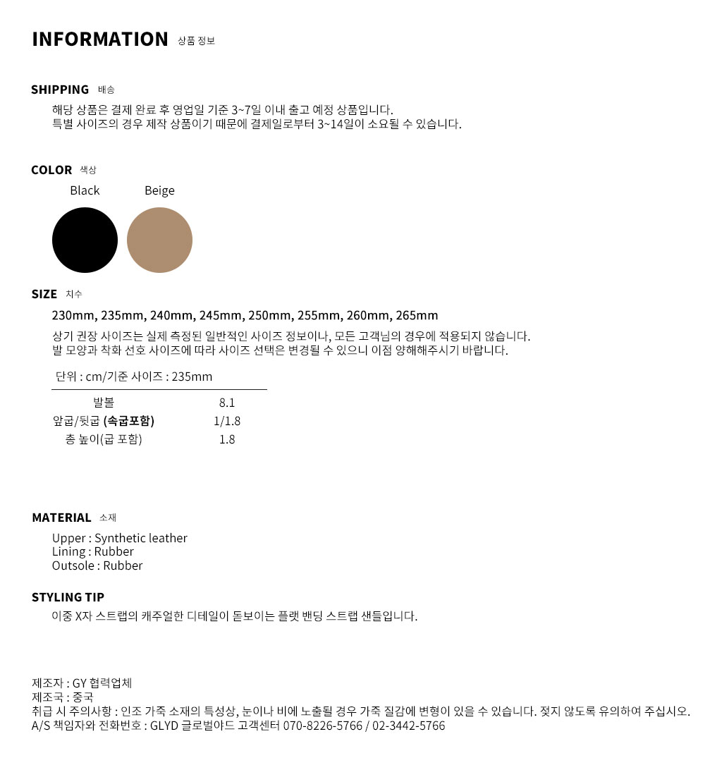 GLYD 글로벌야드 - Tagtraume Hare-01 Information