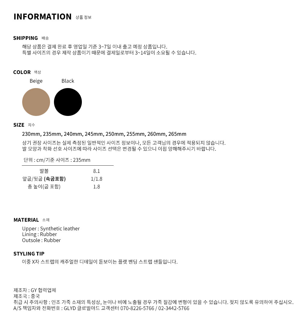 GLYD 글로벌야드 - Tagtraume Hare-02 Information