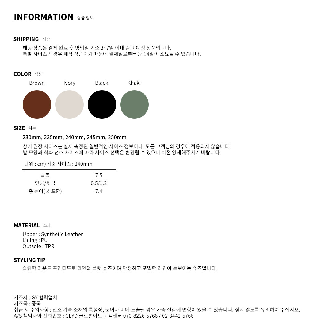 GLYD 글로벌야드 - Tagtraume Honest-04 Information