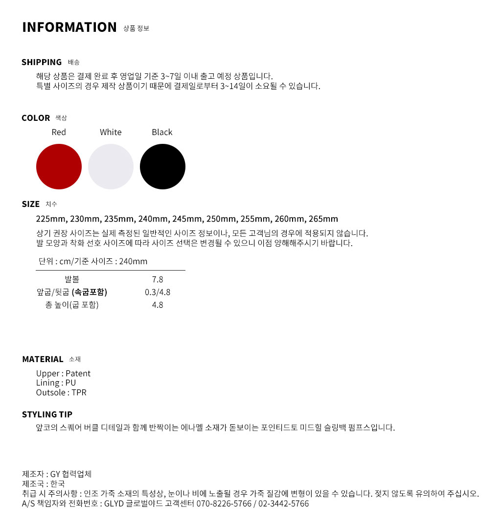 GLYD 글로벌야드 - Tagtraume Juice-03 Information