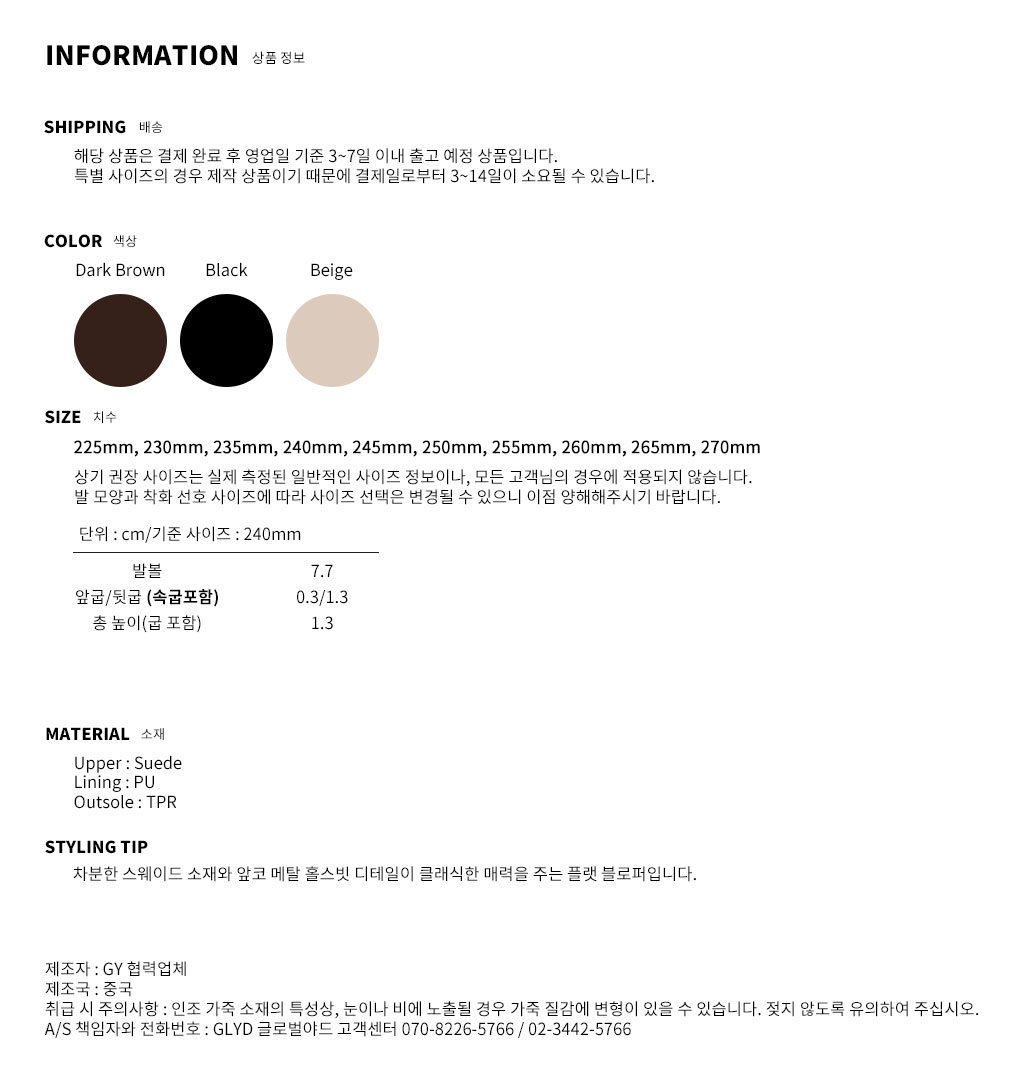 GLYD 글로벌야드 - Tagtraume Kaley-03 Information