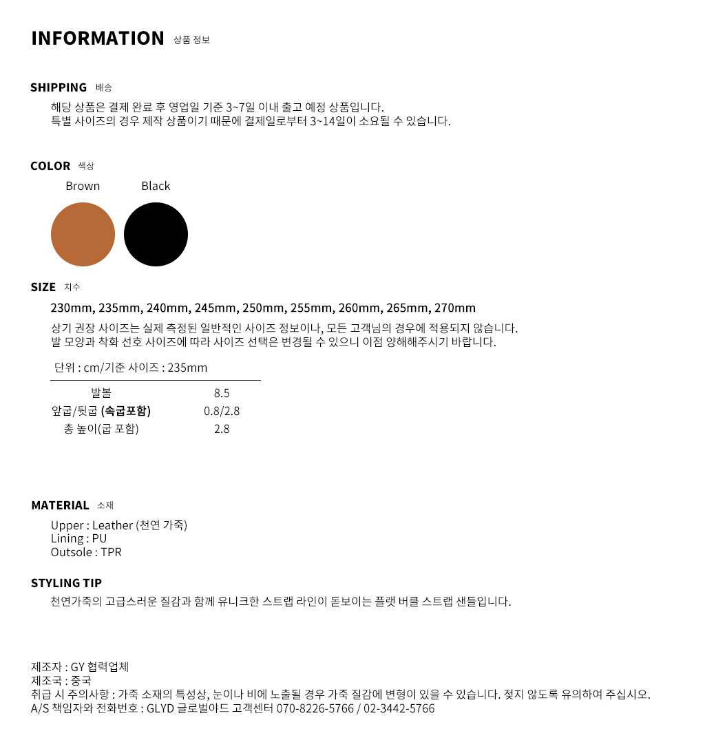 GLYD 글로벌야드 - Tagtraume Lamer Information