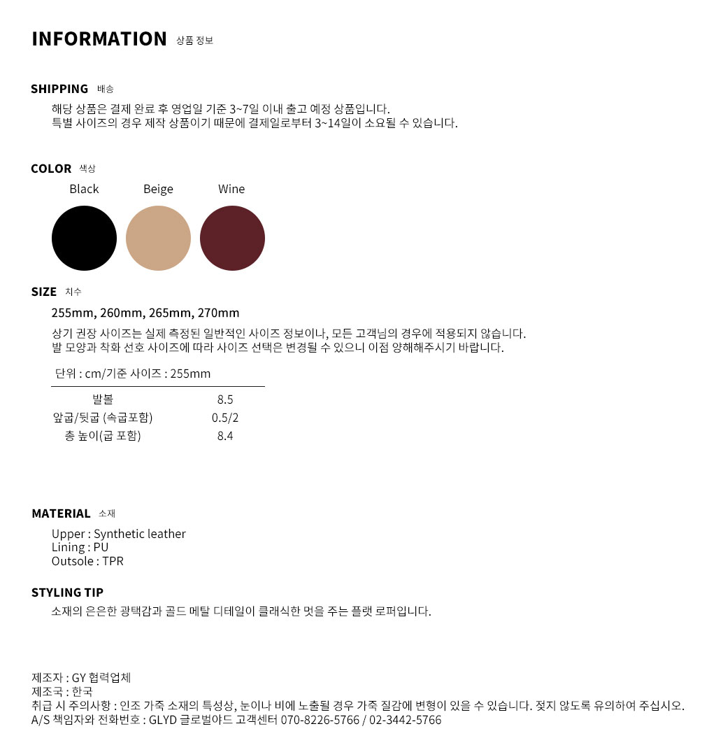 GLYD 글로벌야드 - Tagtraume Lille-2 Information