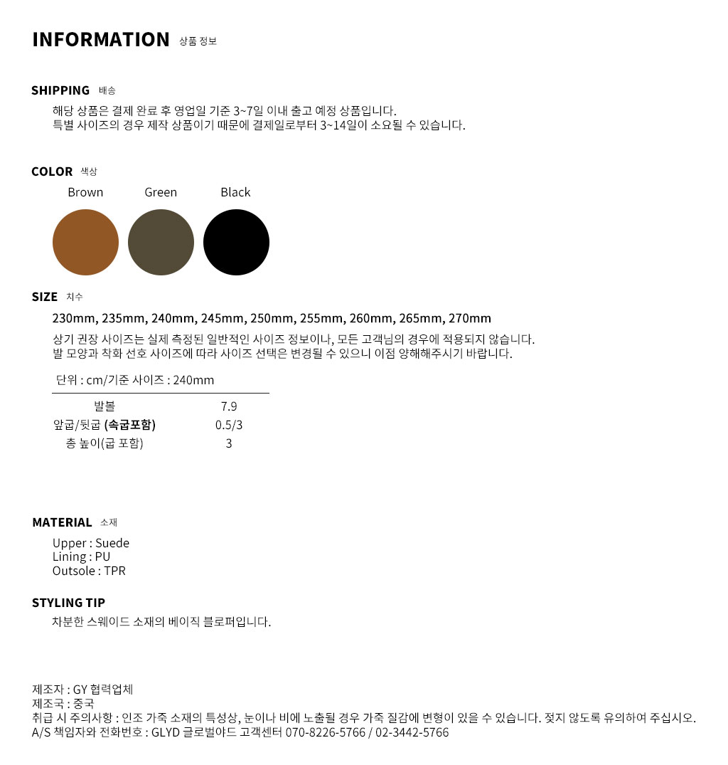 GLYD 글로벌야드 - Tagtraume Made-05 Information