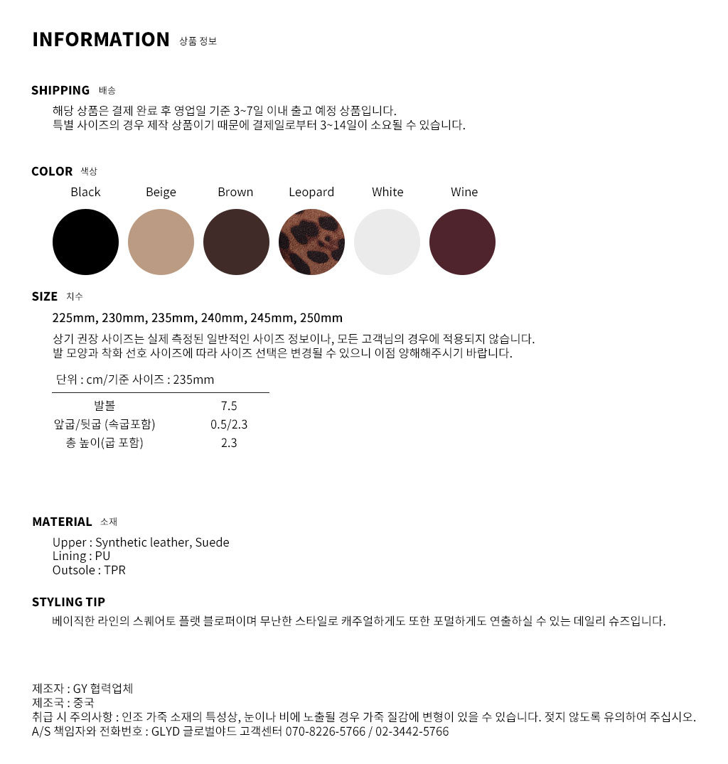 GLYD 글로벌야드 - Tagtraume Marigold-05 Information