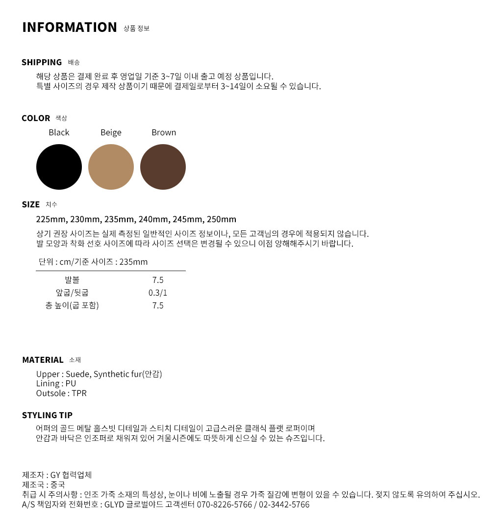 GLYD 글로벌야드 - Tagtraume Market-03 Information