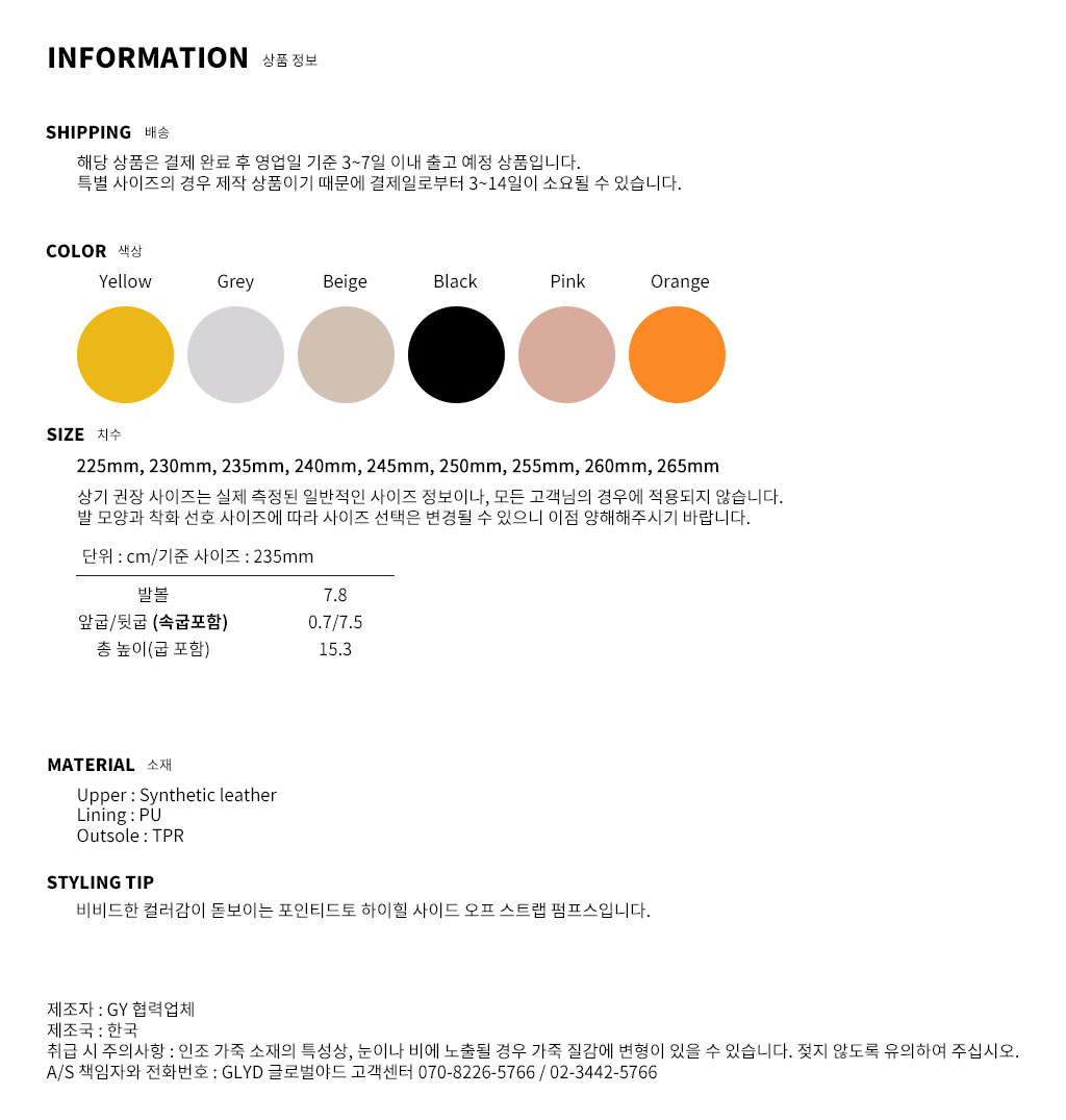 GLYD 글로벌야드 - Tagtraume Midnight-06 Information