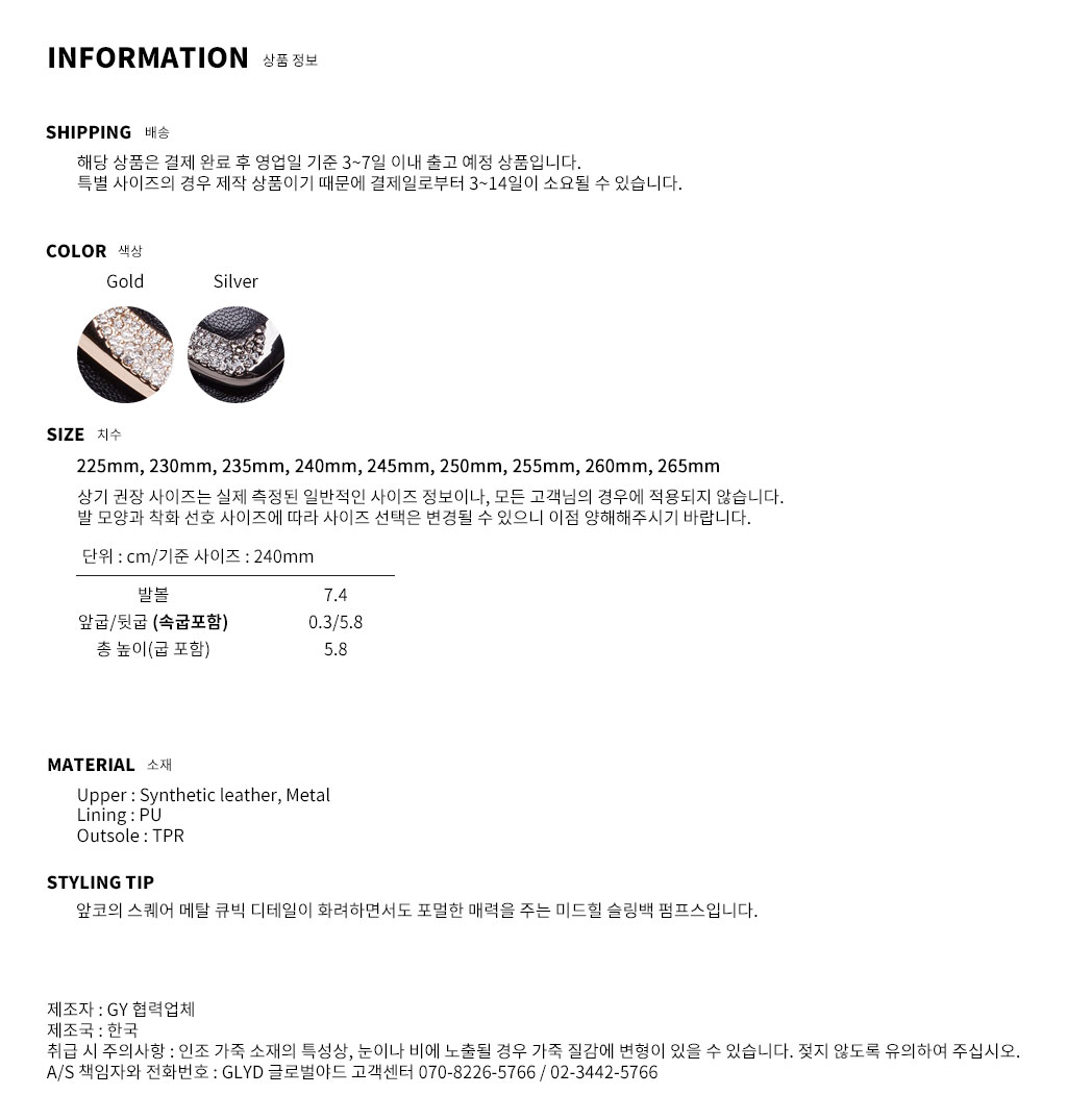 GLYD 글로벌야드 - Tagtraume Miffy-02 Information