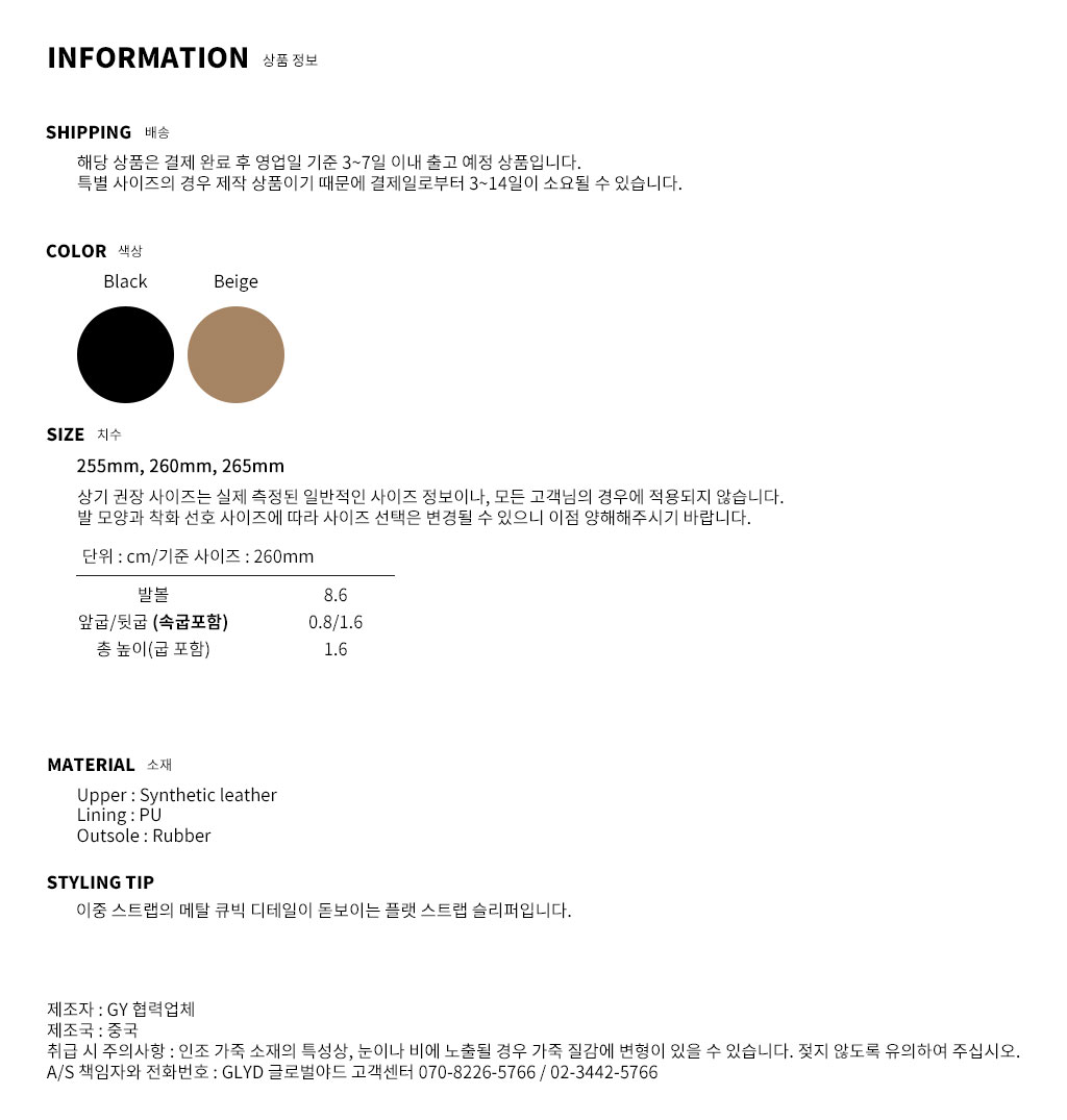 GLYD 글로벌야드 - Tagtraume Mute-02 Information