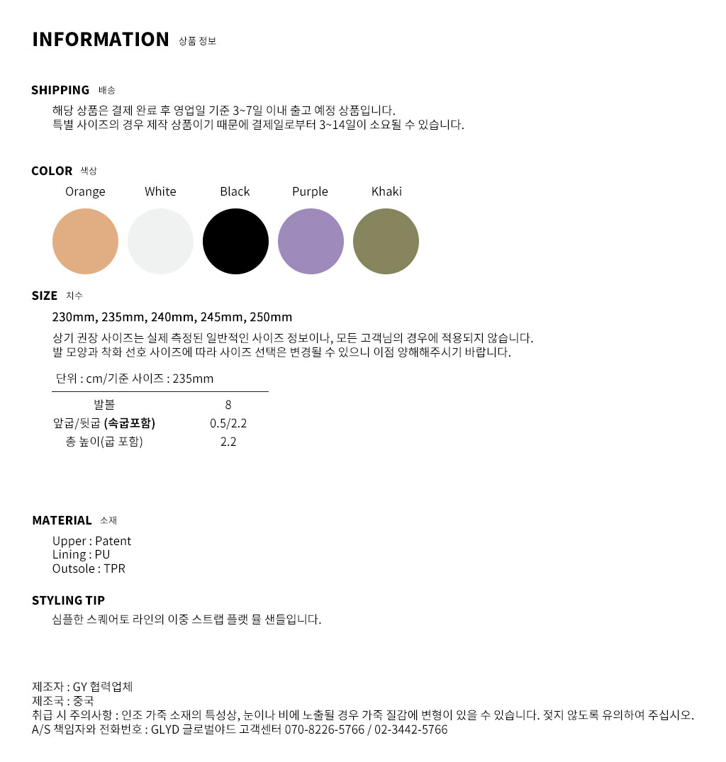 GLYD 글로벌야드 - Tagtraume Neptune-05 Information