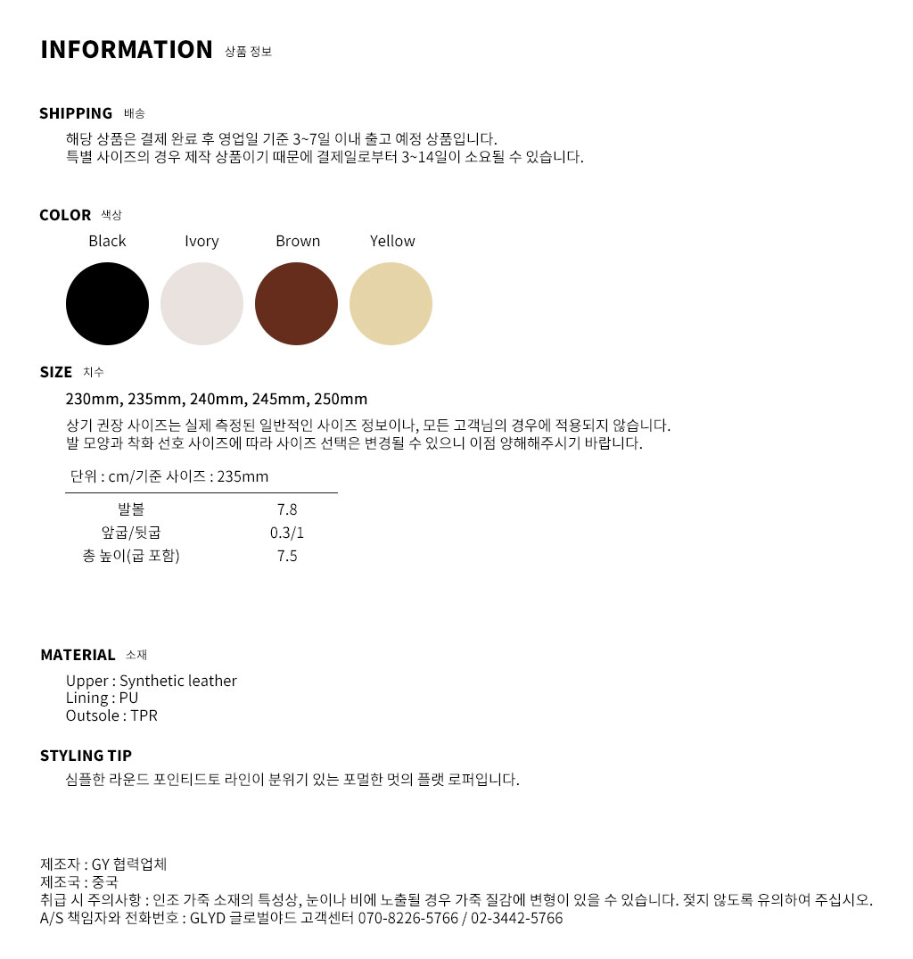 GLYD 글로벌야드 - Tagtraume Piper-05 Information