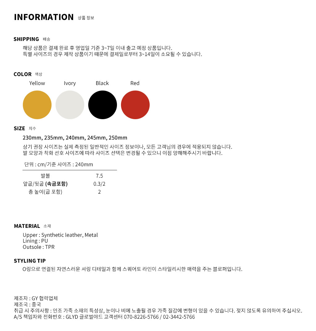 GLYD 글로벌야드 - Tagtraume Prominent-04 Information