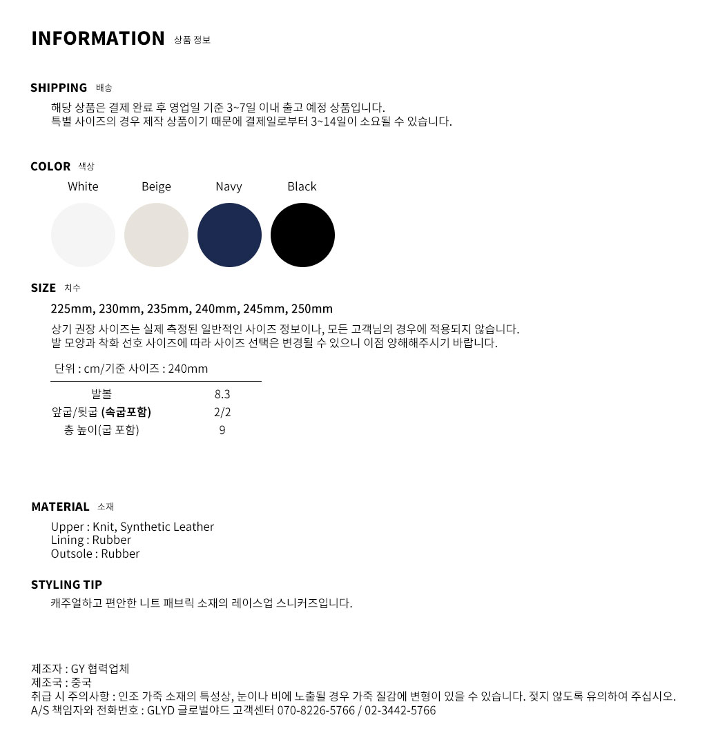 GLYD 글로벌야드 - Tagtraume Queens-04 Information