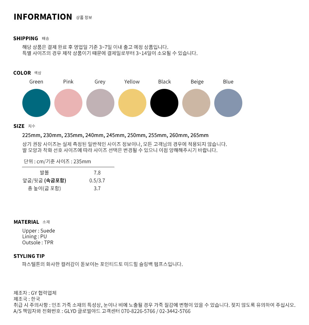 GLYD 글로벌야드 - Tagtraume Shannon-07 Information