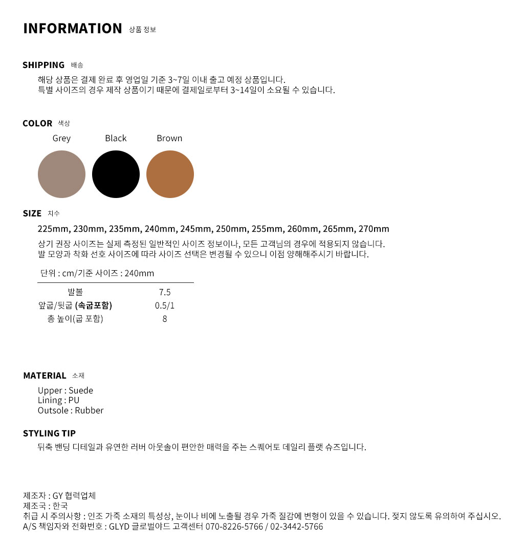 GLYD 글로벌야드 - Tagtraume Shea-05 Information